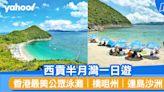 夏天好去處丨西貢半月灣一日遊 香港最美公眾泳灘 / 橋咀州 / 連島沙洲