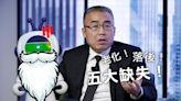 黎瑞剛狠批TVB節目老化 網民抵制有損收入 廣告界︰棄大台因無年輕觀眾   蘋果日報