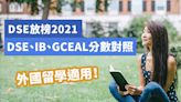 【DSE分數對照】外國留學適用!文憑試DSE、IB、GCEAL分數對照