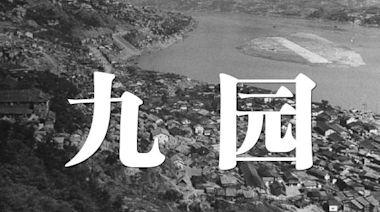 消失的川味名店,重慶「九園」食店