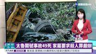 太魯閣號事故49死 家屬要求殺人罪嚴辦