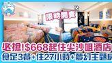必搶!$668起住尖沙咀酒店 食足3餐+住27小時+夢幻主題房 | 香港酒店 | GOtrip.hk