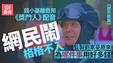 逆天奇案︱錢小豪驚喜客串竟離奇用配音 監製劉家豪解釋背後原因