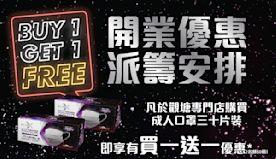 【Mask X】觀塘店成人口罩買一送一(21/10-22/10)...