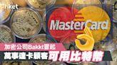 【加密貨幣】萬事達卡將與銀行合作 提供加密貨幣商品服務 - 香港經濟日報 - 即時新聞頻道 - 商業