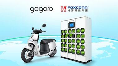 鴻海攜手Gogoro策略聯盟!加速拓展換電系統、電動機車