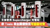 【e+車路事】非 Tesla 車主日後使用 Supercharger 充電 兩個情況可能需付費 - ezone.hk - 科技焦點 - 科技汽車