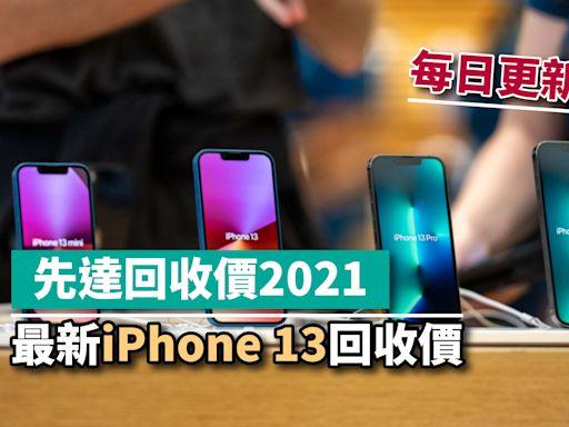 先達回收價2021 最新iPhone 13回收價 每日更新!