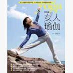 李玉美的女人瑜伽:教妳經前保養、生理期休護、迎接黃金更年期!【城邦讀書花園】