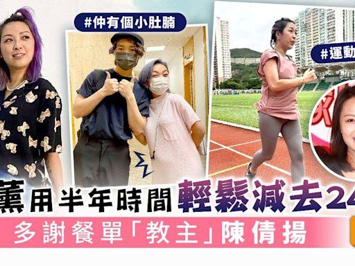 朱薰用半年時間輕鬆減去24磅 多謝餐單「教主 」陳倩揚 - 晴報 - 娛樂 - 中港台