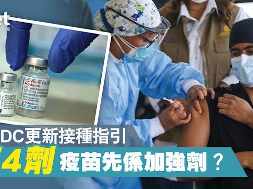 【新冠疫苗】美CDC更新接種指引 第4劑先係加強劑? - 香港經濟日報 - 即時新聞頻道 - 國際形勢 - 環球社會熱點