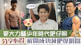 【明星扮靚】麥大力少年時原來是肥仔 分享成功減肥操肌關鍵 - 香港經濟日報 - TOPick - 娛樂