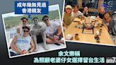 成年幾無見過香港親友 余文樂稱為照顧老婆仔女選擇留台生活 - 今日娛樂新聞 | 香港即時娛樂報道 | 最新娛樂消息 - am730