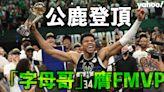 【NBA總決賽】集湖人KO連線之大成 「字母哥」終領公鹿登頂(畢寫籃球)