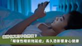 無緣無故老是愛熬夜?心理學家:「報復性睡前拖延症」奪走睡眠時間
