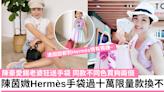 陳豪狂送Hermès手袋給陳茵媺 限量版同款不同色買夠兩個 與女首富甘比有得揮! | TopBeauty