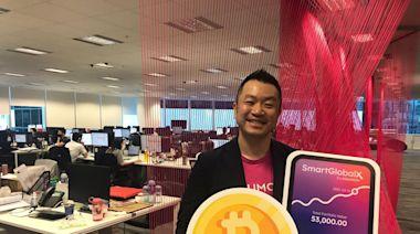 智能財富管理平台AQUMON推亞洲首個含比特幣ETF 今年首季用戶增長逾3倍 | 蘋果日報