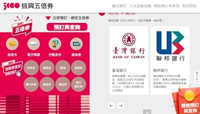振興五倍券官網上線唐鳳親自示範 加碼券一站式登記、連抽4周