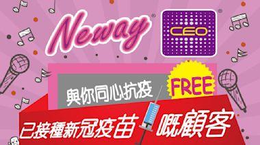 【Neway】接種新冠疫苗可免費唱K(即日起至30/06)
