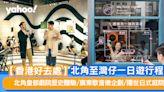 【香港好去處】北角至灣仔一日遊行程 北角皇都戲院歷史體驗/廣東歌音樂企劃/隱世日式庭院