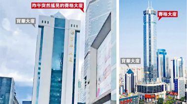 75層大廈突搖晃 華強北千人急逃 - 20210519 - 中國