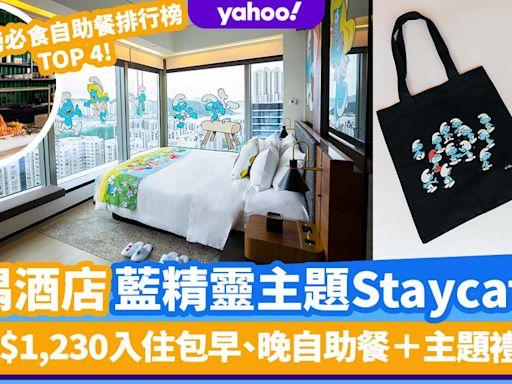 東隅酒店新推藍精靈主題Staycation!人均$1,230起入住包2餐Buffet+主題禮品包/城市客房連早餐最平$599/位