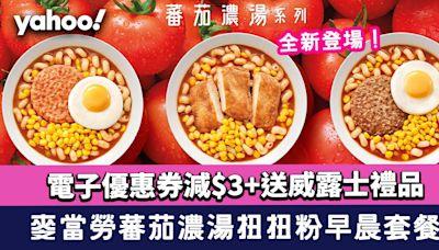 麥當勞早餐│全新蕃茄濃湯扭扭粉系列早晨套餐登場!電子優惠券減$3+送威露士禮品
