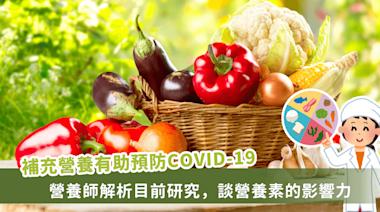 維生素 D、維生素 C 和硒能預防新冠嗎?營養師:均衡飲食一次補足 | 健康 | NOWnews今日新聞