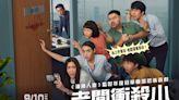 泰國電影《老闆衝殺小》頭家要我命!《淒厲人妻》製作團隊 9月10日全台上映