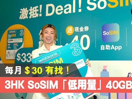 每月$30 有找!教你玩 3HK SoSIM「低用量」40GB PLAN - ezone.hk - 科技焦點 - 5G流動