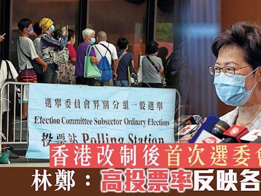 香港改制後首次選委會選舉 林鄭:高投票率反映各界支持