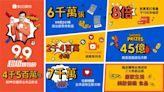 蝦皮購物「9.9超級購物節」業績狂