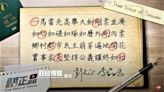 「找回台灣價值」彭文正政論《藏頭詩 》看見堅持!