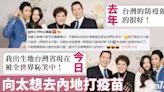 之前讚台灣今讚大陸 向太陳嵐想去大陸打疫苗 - 今日娛樂新聞 | 香港即時娛樂報道 | 最新娛樂消息 - am730