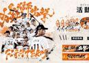 獅象熱鬥!台南冠軍賽門票公布 熱區門票1200元