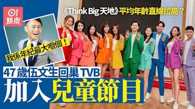 獨家|息影13年 伍文生回巢TVB入兒童節目:有3個小朋友要供養!