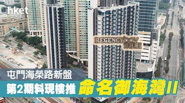 新地屯門御海灣發展項目第2期命名御海灣II 月內公布新部署 - 香港經濟日報 - 地產站 - 新盤消息 - 新盤新聞