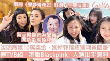 14歲姚焯菲落敗獲阿爸贈2千萬豪宅?傳TVB組「港版Blackpink」+即開《聲夢傳奇2》對撼《全民造星》   GirlStyle 女生日常