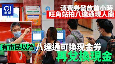 消費券 旺角港鐵站多人等候拍卡八達通 有人誤以為可兌換現金