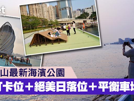 【好去處】炮台山最新海濱公園 設打卡位+絕美日落位+平衡車地帶 - 香港經濟日報 - 理財 - 精明消費