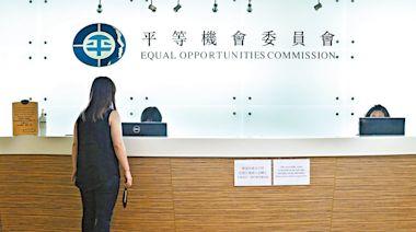 六成人撐立法禁性傾向歧視 | 蘋果日報