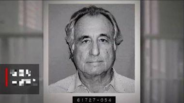 策劃史上最大龐氏騙局的麥道夫死在獄中!騙了全世界4200億,名人富豪成「韭菜」,后被兒子揭發