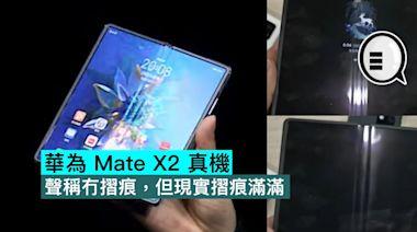 華為 Mate X2 真機,聲稱冇摺痕,但現實摺痕滿滿