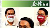 秀不同顏色TAIWAN口罩 陳水扁:台灣、我們的國家