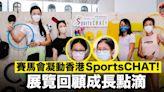 【Junior】SportsCHAT!首屆計劃大成功 展覽回顧成長點滴