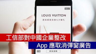 工信部對中國企業整改:App 應取消彈窗廣告 - 流動日報