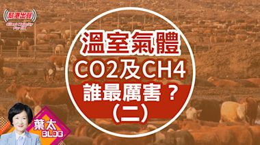 溫室氣體CO2及CH4誰最厲害?(二)