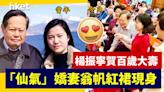 楊振寧賀百歲大壽 小54歲嬌妻「一身紅裙」氣質照曝光(多圖) - 香港經濟日報 - 中國頻道 - 社會熱點