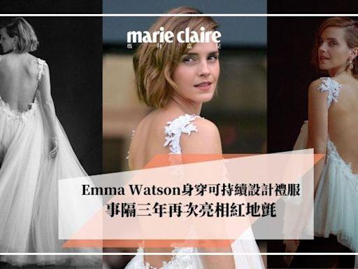 禮服也是可持續設計!Emma Watson事隔三年再次亮相紅地氈