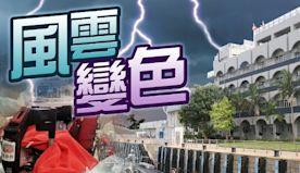西貢男子游水遭雷劈昏迷 直升機送院後不治